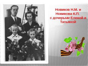 Новиков Н.М. и Новикова К.П. с дочерьми Еленой и Татьяной
