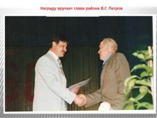Награду вручает глава района В.Г. Петров
