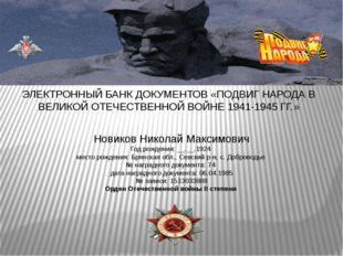 ЭЛЕКТРОННЫЙ БАНК ДОКУМЕНТОВ «ПОДВИГ НАРОДА В ВЕЛИКОЙ ОТЕЧЕСТВЕННОЙ ВОЙНЕ 1941