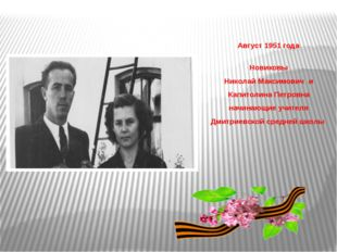 Август 1951 года Новиковы Николай Максимович и Капитолина Петровна начинающие