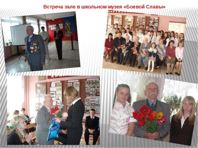 Встреча зале в школьном музея «Боевой Славы»