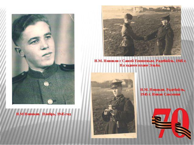 Н.М. Новиков с Сашей Епишевым. Радебойль, 1945 г. На заднем плане Эльба. Н.М...