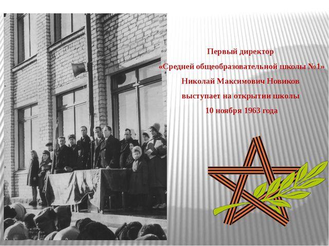 Первый директор «Средней общеобразовательной школы №1» Николай Максимович Но...