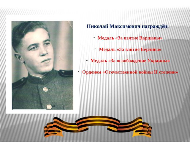 . Николай Максимович награждён: Медаль «За взятие Варшавы» Медаль «За взятие...