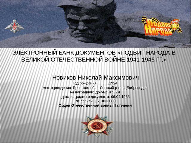 ЭЛЕКТРОННЫЙ БАНК ДОКУМЕНТОВ «ПОДВИГ НАРОДА В ВЕЛИКОЙ ОТЕЧЕСТВЕННОЙ ВОЙНЕ 1941...