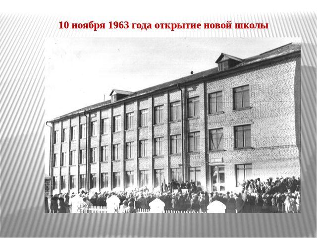 10 ноября 1963 года открытие новой школы