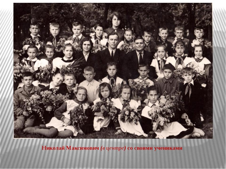 Николай Максимович (в центре) со своими учениками