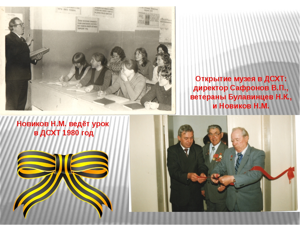 Новиков Н.М. ведёт урок в ДСХТ 1980 год Открытие музея в ДСХТ: директор Сафро...