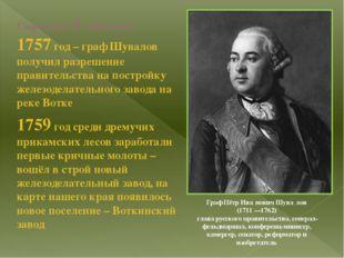 Граф Пётр Ива́нович Шува́лов (1711—1762) глава русского правительства, гене