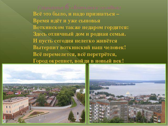 Страница 6 «Воткинск сегодня» Всё это было, и надо признаться – Время идёт и...