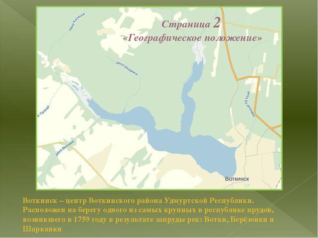 Воткинск – центр Воткинского района Удмуртской Республики. Расположен на бере...