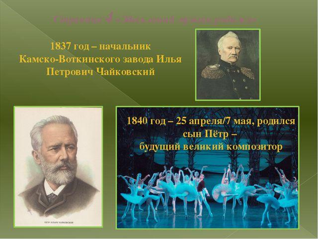 Страница 4 «Здесь гений музыки родился» 1837 год – начальник Камско-Воткинско...