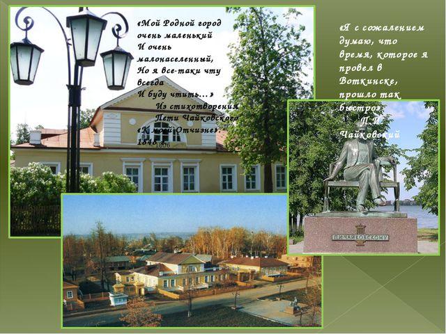 «Мой Родной город очень маленький И очень малонаселенный, Но я все-таки чту в...