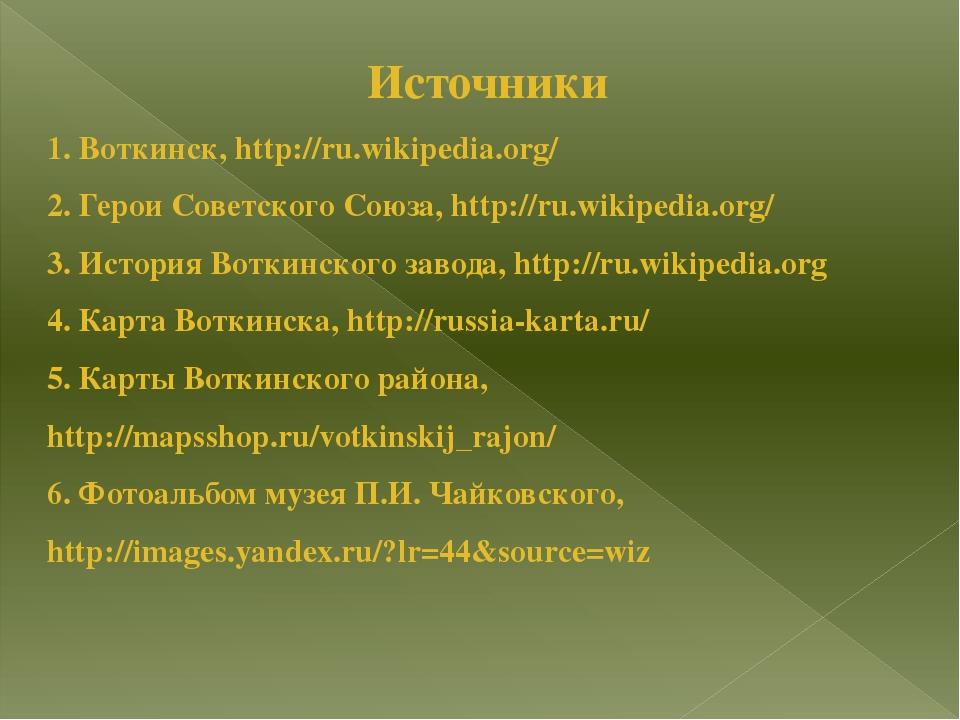 Источники 1. Воткинск, http://ru.wikipedia.org/ 2. Герои Советского Союза, ht...