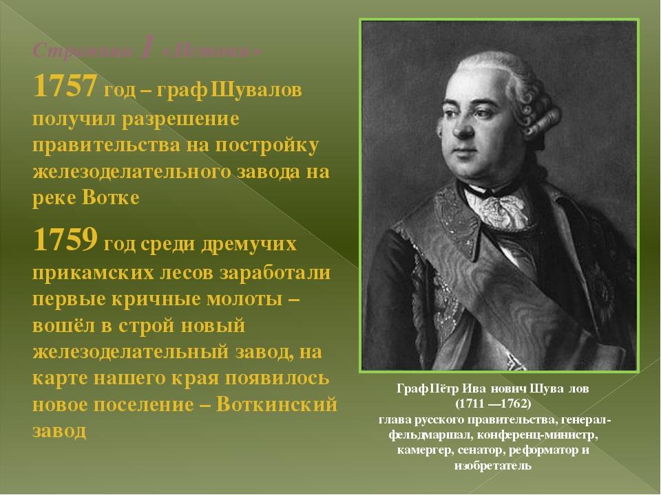 Граф Пётр Ива́нович Шува́лов (1711—1762) глава русского правительства, гене...
