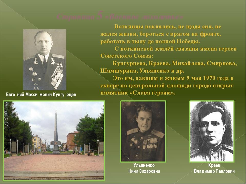 Страница 5 «Военное лихолетье» Воткинцы поклялись, не щадя сил, не жалея жизн...