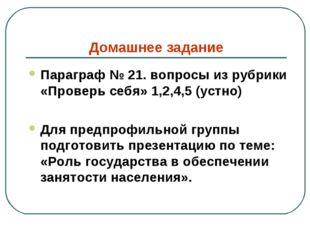 Домашнее задание Параграф № 21. вопросы из рубрики «Проверь себя» 1,2,4,5 (ус