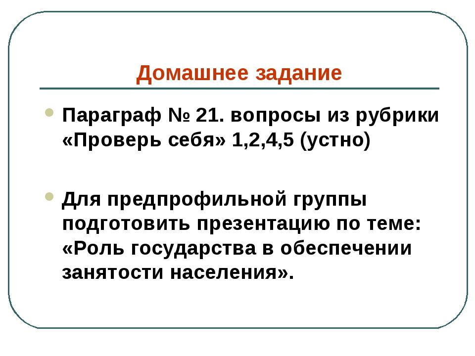 Домашнее задание Параграф № 21. вопросы из рубрики «Проверь себя» 1,2,4,5 (ус...