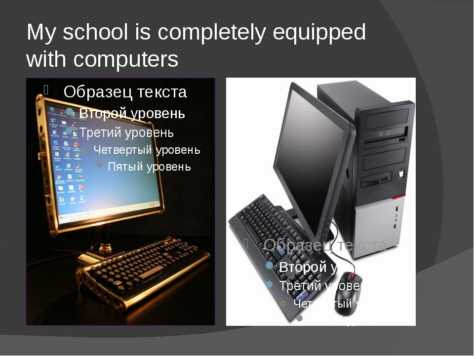My school is completely equipped with computers