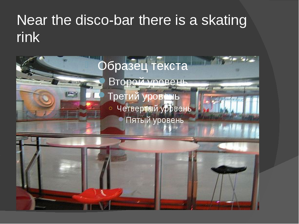 Near the disco-bar there is a skating rink
