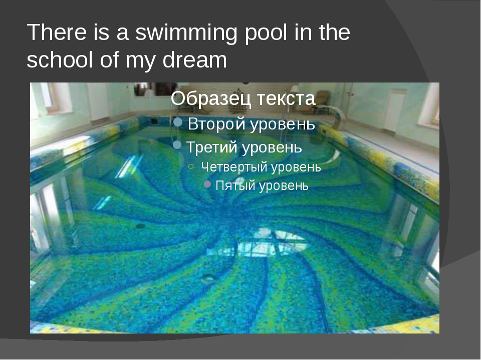 There is a swimming pool in the school of my dream