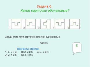 Задача 6. Какие карточки одинаковые? Среди этих пяти карточек есть три одинак