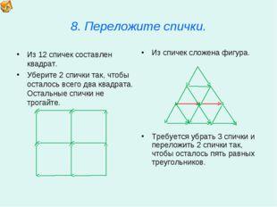 8. Переложите спички. Из 12 спичек составлен квадрат. Уберите 2 спички так, ч
