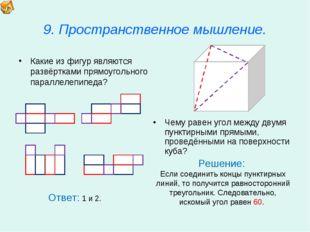 9. Пространственное мышление. Какие из фигур являются развёртками прямоугольн