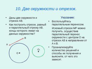 10. Две окружности и отрезок. Указание: Воспользуйтесь параллельным переносом
