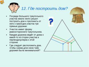 12. Где построить дом? Посреди большого треугольного участка земли некто реши