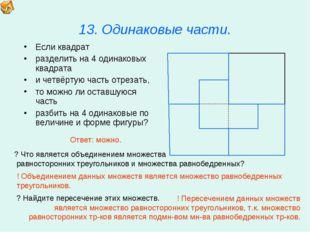 13. Одинаковые части. Если квадрат разделить на 4 одинаковых квадрата и четвё