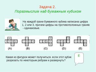 Задача 2. Поразмыслим над бумажным кубиком На каждой грани бумажного кубика н