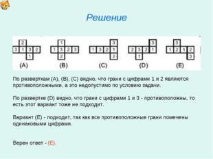 Решение По разверткам (A), (B), (C) видно, что грани с цифрами 1 и 2 являются