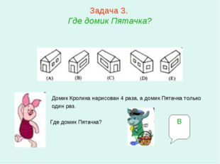 Задача 3. Где домик Пятачка? Домик Кролика нарисован 4 раза, а домик Пятачка