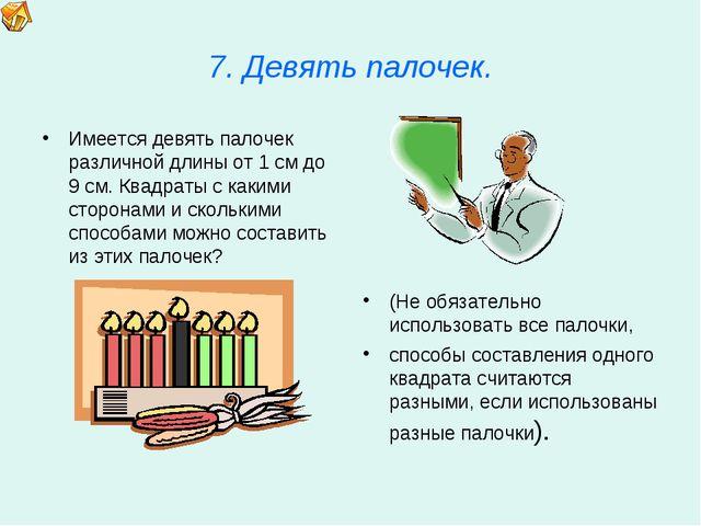 7. Девять палочек. Имеется девять палочек различной длины от 1 см до 9 см. Кв...