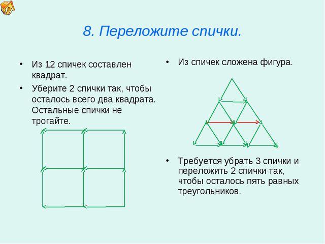 8. Переложите спички. Из 12 спичек составлен квадрат. Уберите 2 спички так, ч...