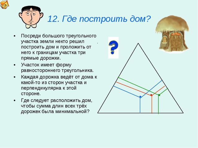 12. Где построить дом? Посреди большого треугольного участка земли некто реши...