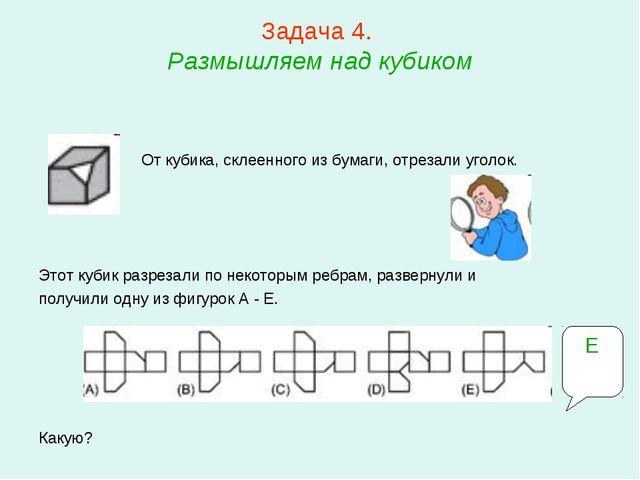 Задача 4. Размышляем над кубиком От кубика, склеенного из бумаги, отрезали уг...