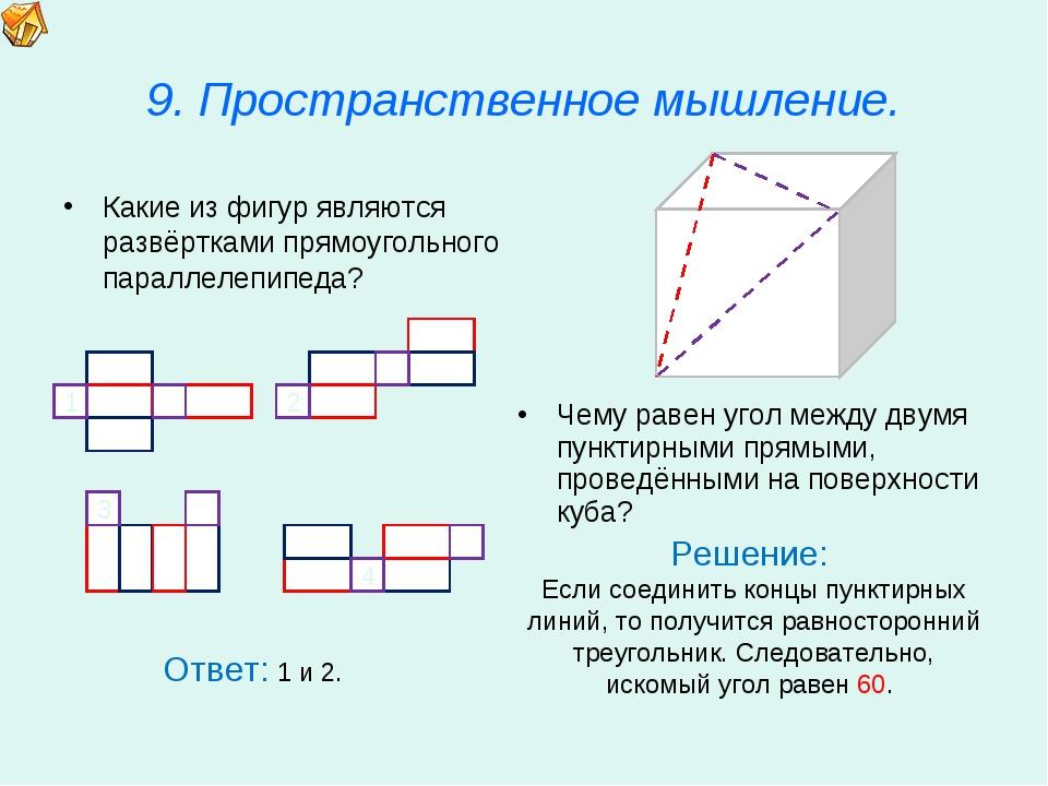 9. Пространственное мышление. Какие из фигур являются развёртками прямоугольн...