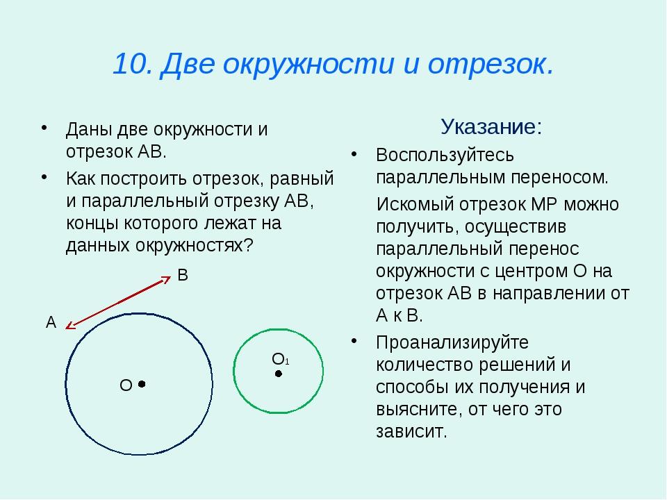 10. Две окружности и отрезок. Указание: Воспользуйтесь параллельным переносом...