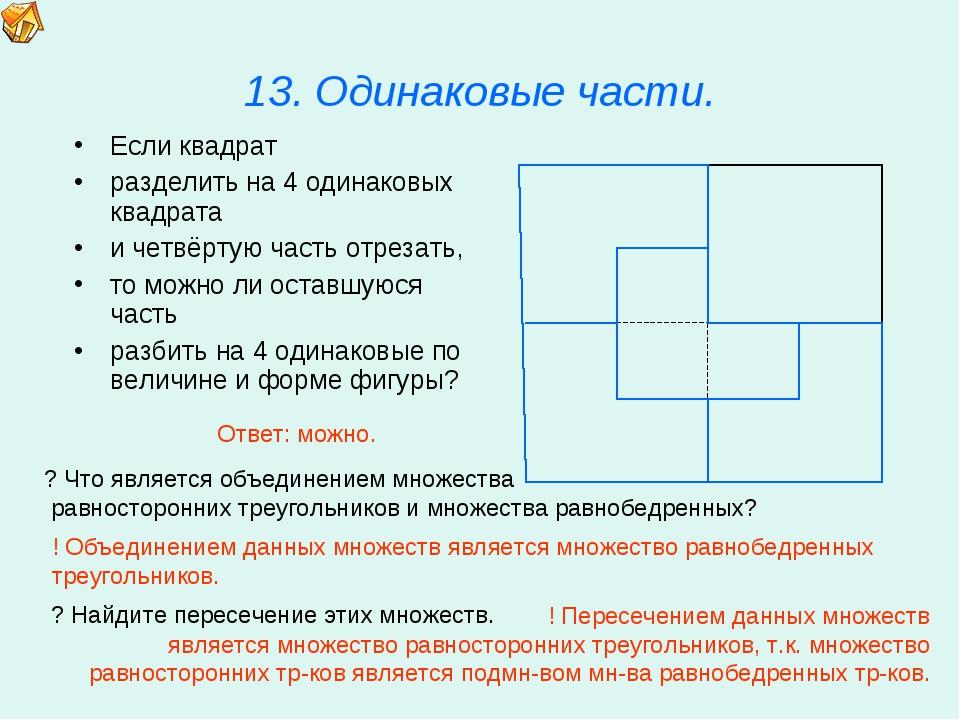 13. Одинаковые части. Если квадрат разделить на 4 одинаковых квадрата и четвё...
