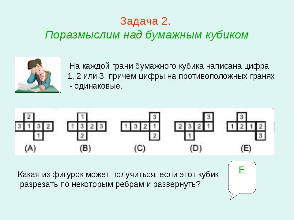 Задача 2. Поразмыслим над бумажным кубиком На каждой грани бумажного кубика н...