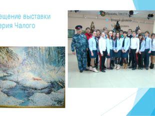 Посещение выставки Валерия Чалого