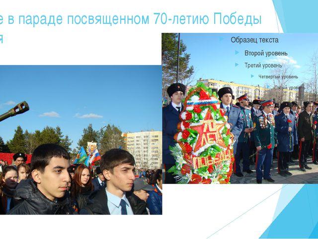 Участие в параде посвященном 70-летию Победы 8, 9 мая