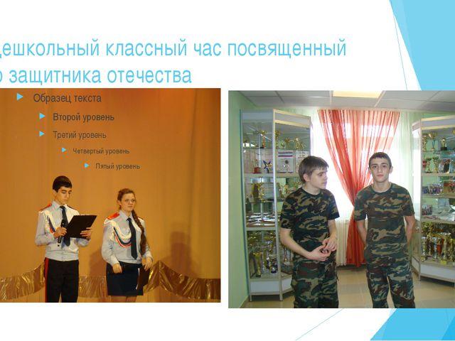 Общешкольный классный час посвященный Дню защитника отечества