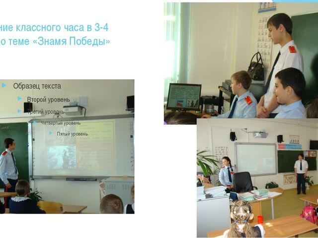Проведение классного часа в 3-4 классах по теме «Знамя Победы»