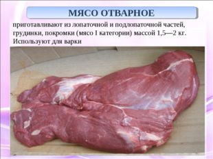 приготавливают из лопаточной и подлопаточной частей, грудинки, покромки (мясо