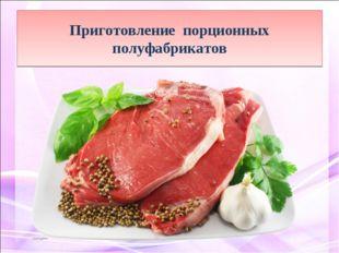 Приготовление порционных полуфабрикатов