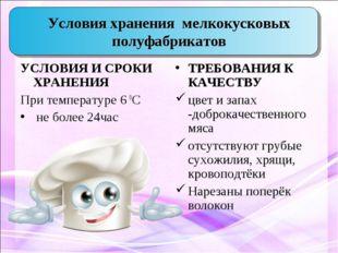 Условия хранения мелкокусковых полуфабрикатов УСЛОВИЯ И СРОКИ ХРАНЕНИЯ При те