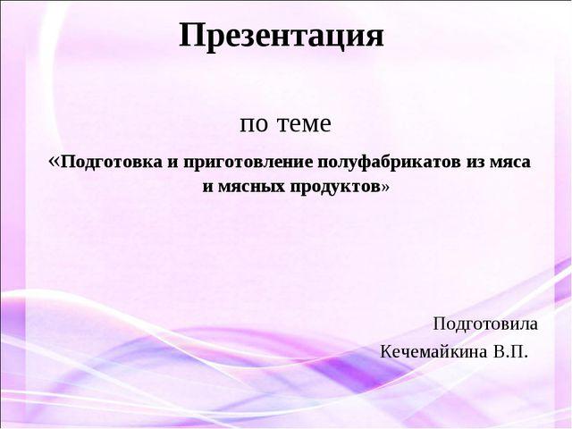 Презентация по теме «Подготовка и приготовление полуфабрикатов из мяса и мясн...